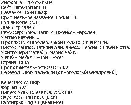 13-й шкаф (2014)