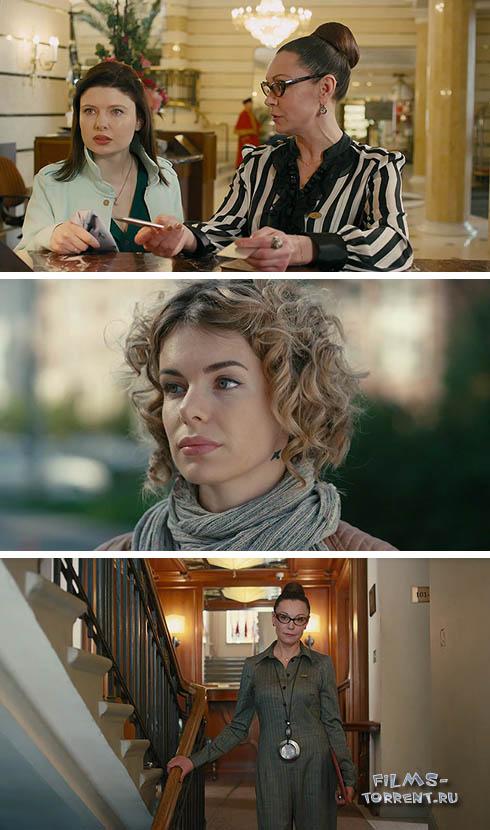 Отель последней надежды (2016)