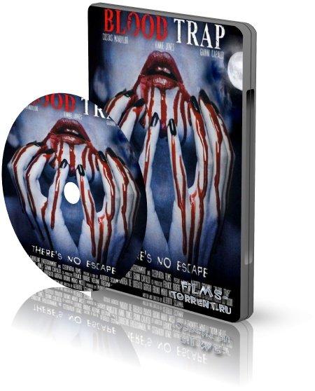 Кровавая ловушка (2016)
