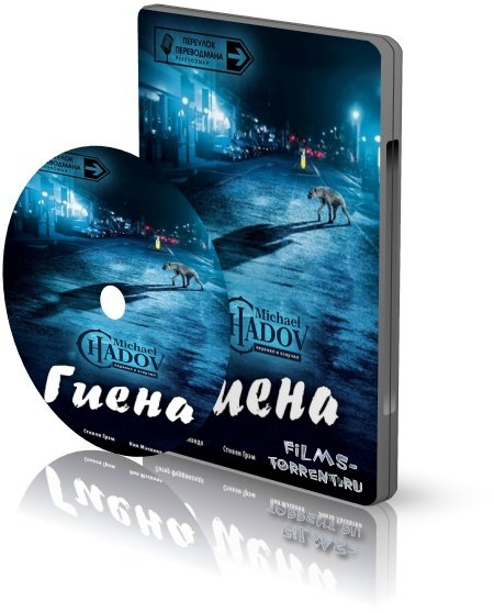 Гиена (2014)