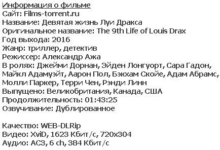 Девятая жизнь Луи Дракса (2016)
