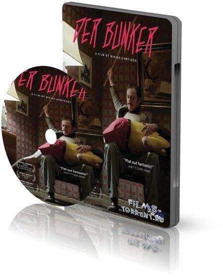 Бункер (2015)