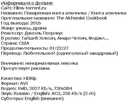 Поваренная книга алхимика (2016)