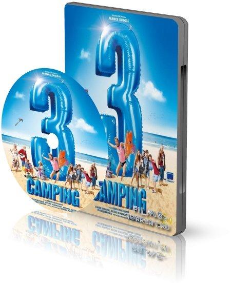 Кемпинг 3 (2016)