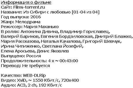 Из Сибири с любовью (2016)