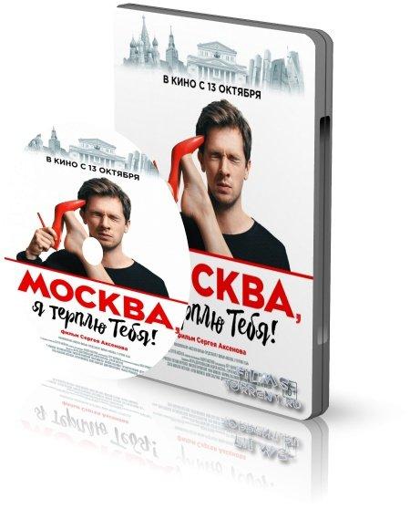 Москва я терплю тебя (2016)