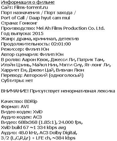 Порт назначения (2015)