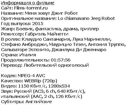 Меня зовут Джиг Робот (2015)