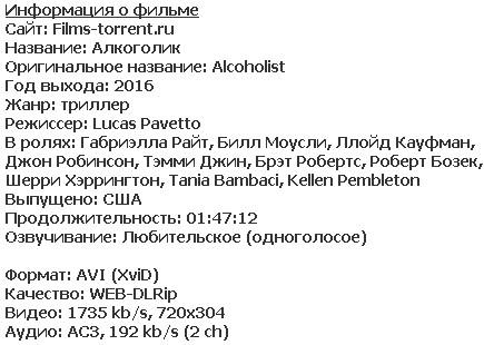 Алкоголик (2016)