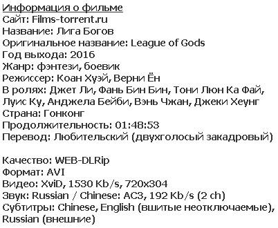 Лига богов (2016)