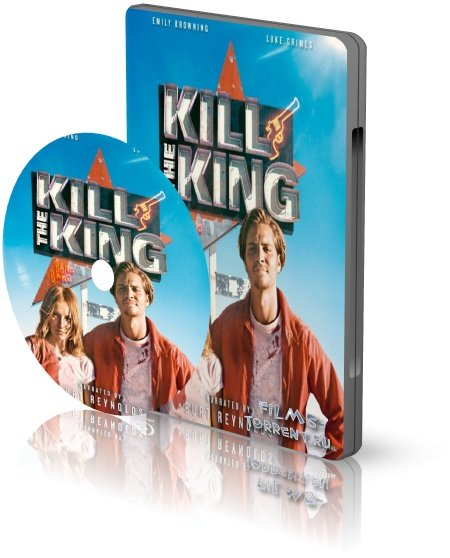 Убить короля (2015)