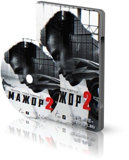 Мажор 2 (2016)