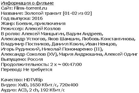 Золотой транзит (2016)