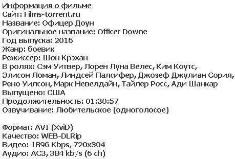 Офицер Доун (2016)