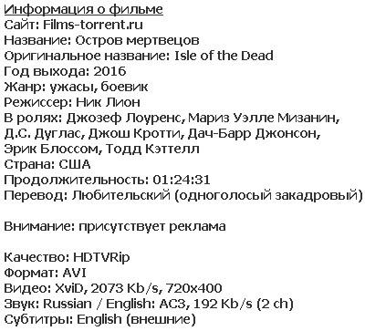 Остров мертвецов (2016)