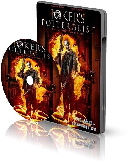 Шальной Джокер (2016)