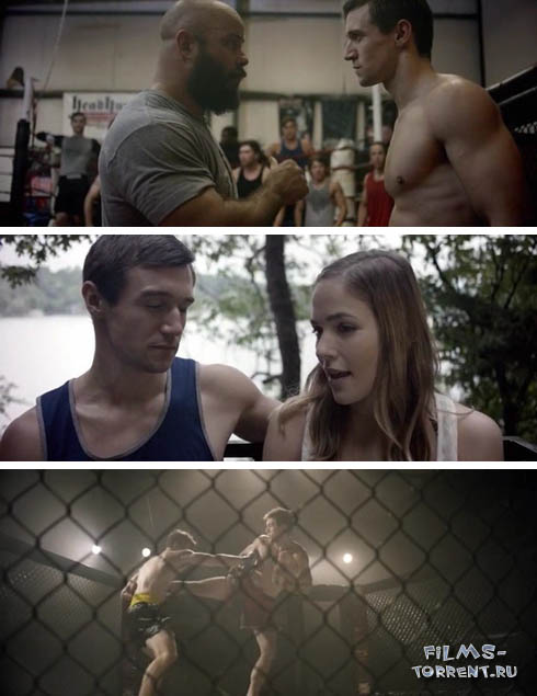 Борьба внутри (2016)