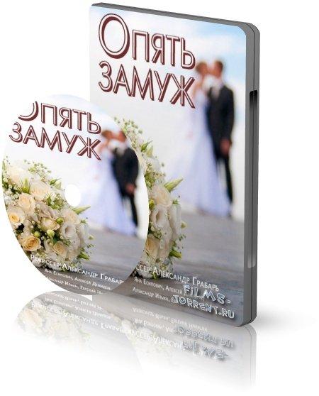 Опять замуж (2016)