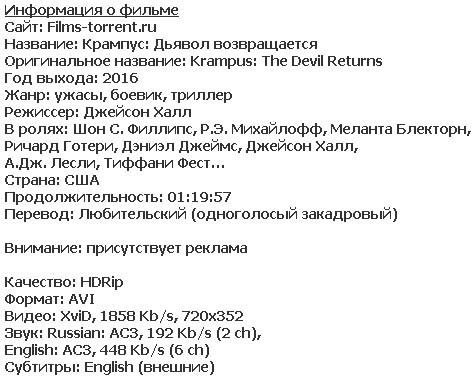 Крампус: Дьявол возвращается (2016)