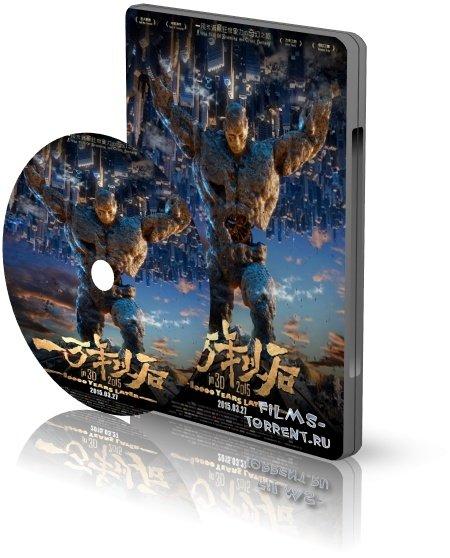 Тиана: 10000 лет спустя (2015)