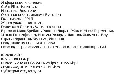 Эволюция (2015)