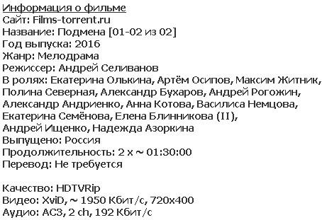 Подмена (2016)