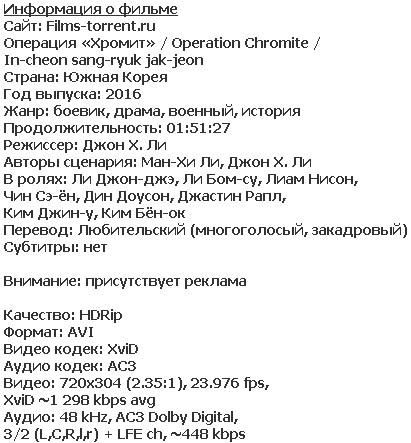 Операция «Хромит» (2016)