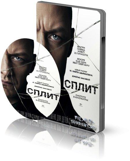 Сплит (2016)