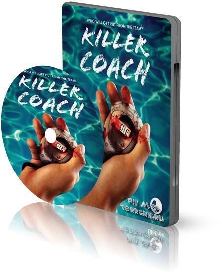 Тренер-убийца (2016)