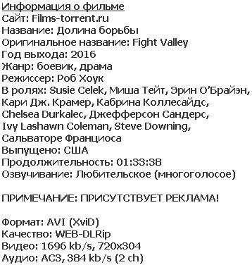 Долина борьбы (2016)