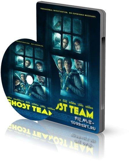 Призрачная команда (2016)