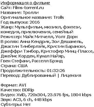 Тролли (2016)