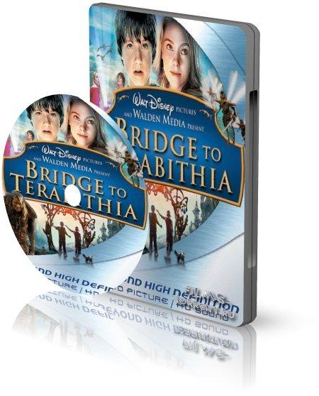 Мост в Терабитию (2006)