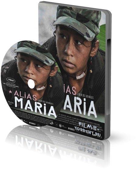 По прозвищу «Мария» (2015)