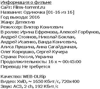 Одиночка (2016)
