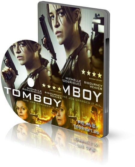 Томбой (2016)