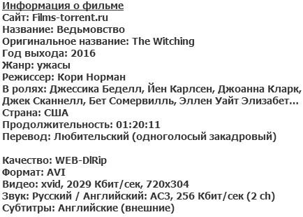 Ведьмовство (2016)