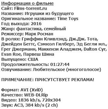 Игрушки из будущего (2016)