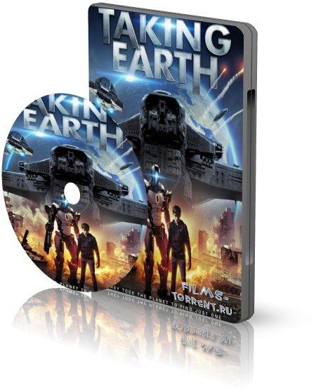 Земля в осаде (2017)