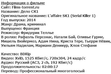 Дело СК1 (2014)