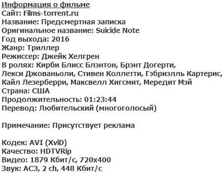 Предсмертная записка (2016)