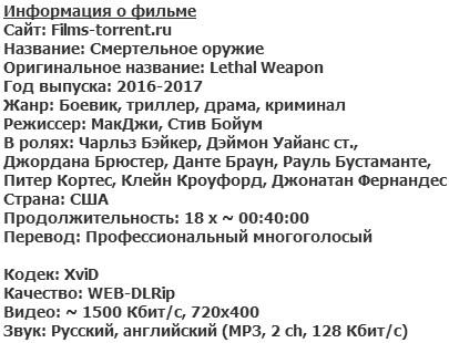 Смертельное оружие (2016)