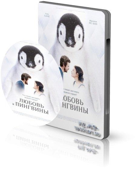 Любовь и пингвины (2016)