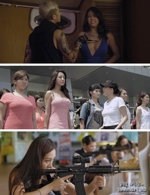 Специальный женский отряд (2016)