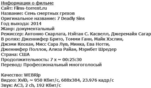 Семь смертных грехов (2014)