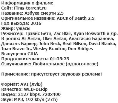 Азбука смерти 2.5 (2016)