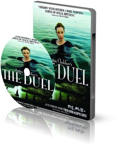 Дуэль (2010)