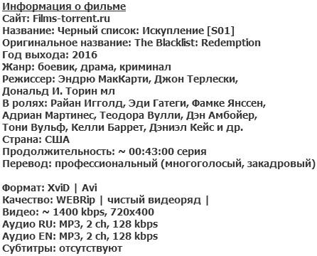 Черный список: Искупление (2016)