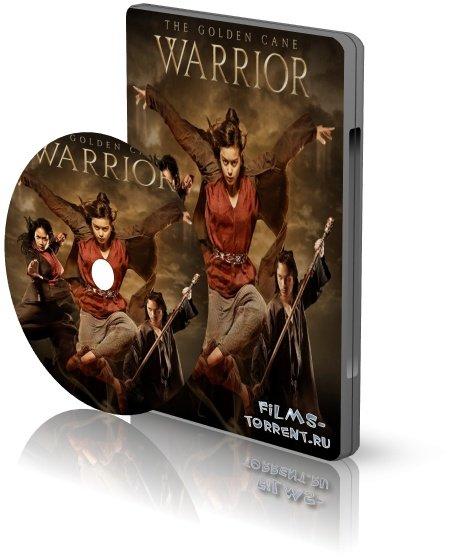 Воин с золотым шестом (2016)