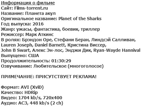 Планета акул (2016)